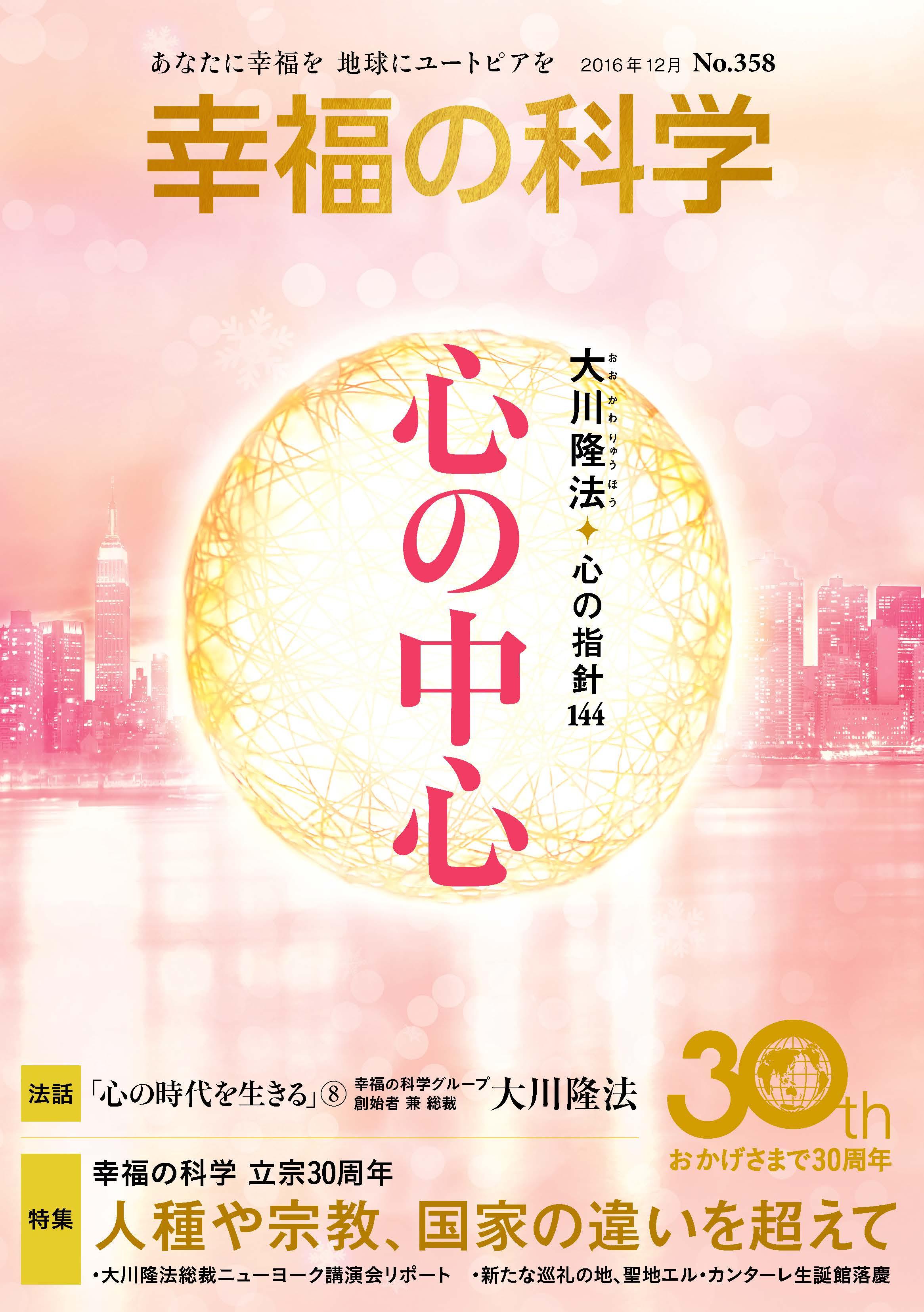 月刊誌358号ebook用抜粋ページ_ページ_01