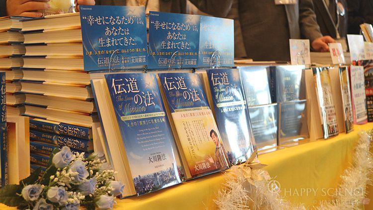 書籍『伝道の法』