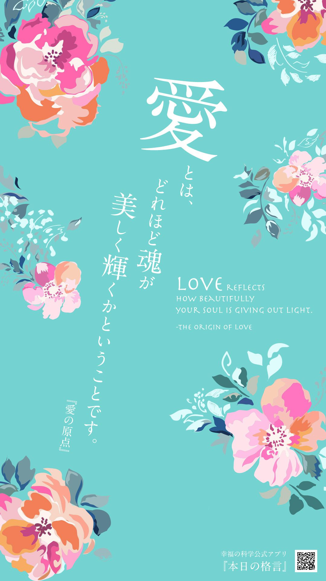 愛とは【本日の格言】