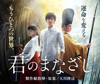 幸福の科学グループ 最新映画「君のまなざし」5月20日(土)全国公開決定!