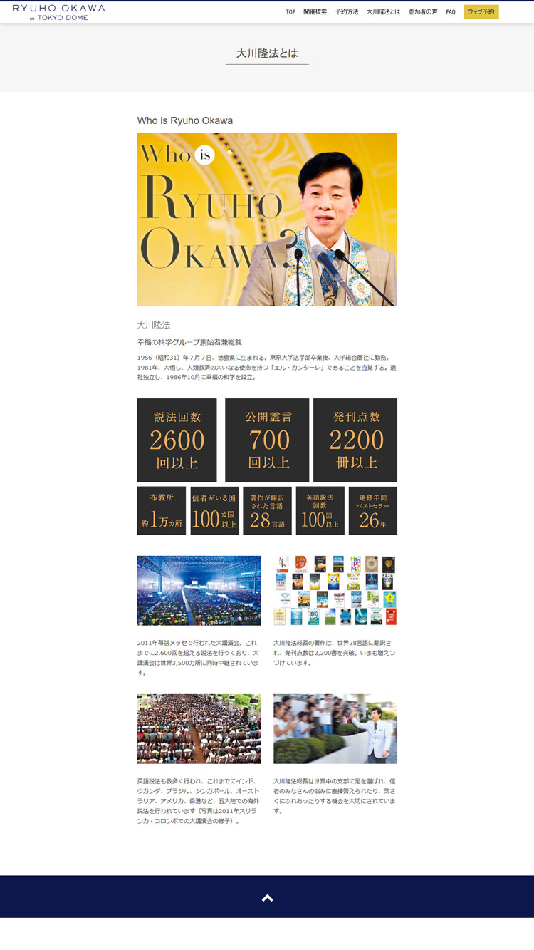 大川隆法とは【大川隆法 IN 東京ドーム】特設サイトが更新されました。初めての方も、もっと便利に!〈ウェブ予約受付中!〉