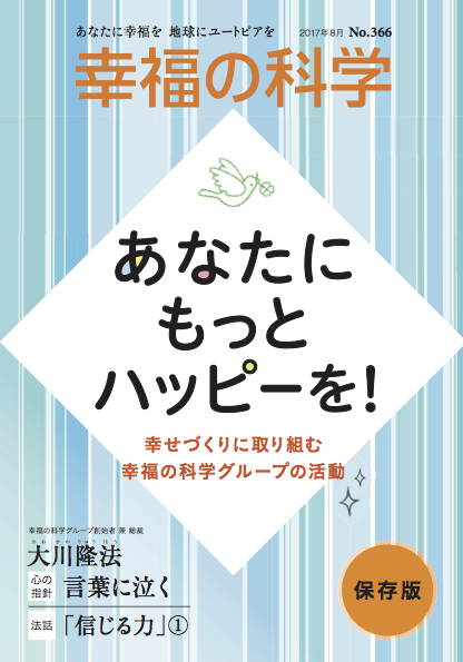 月刊「幸福の科学」8月号表紙