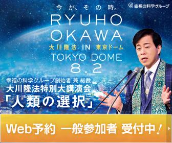 東京ドーム特設サイト広告