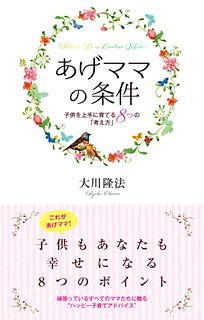 ザ・伝道No.201