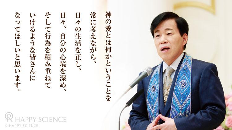 大川 総裁
