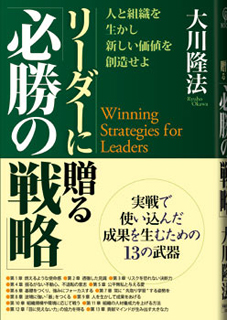 リーダーに贈る「必勝の戦略」