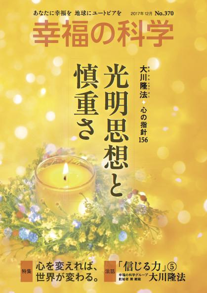 月刊「幸福の科学」12月号表紙