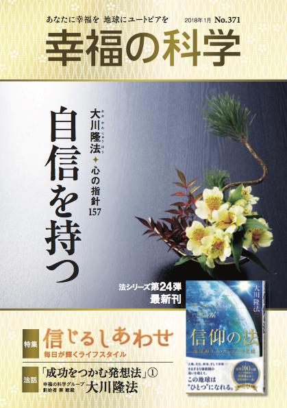 月刊「幸福の科学」1月号表紙