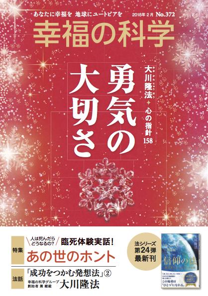 月刊「幸福の科学」2月号表紙