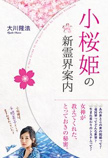 小桜姫の新霊界案内