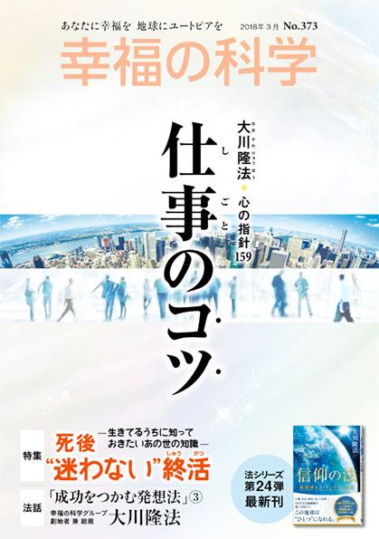 月刊「幸福の科学」3月号(No.373)