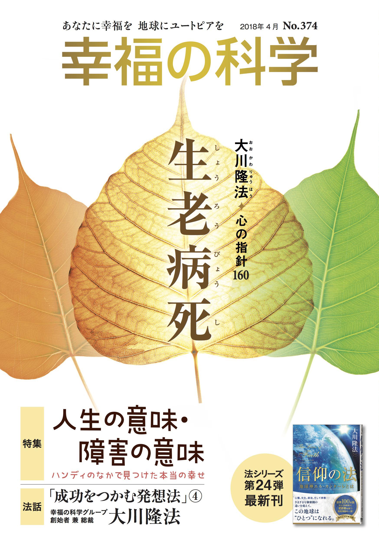 月刊「幸福の科学」4月号(No.374)