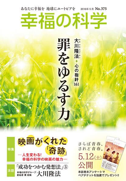 月刊「幸福の科学」5月号(No.375)