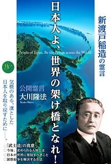 日本人よ、世界の架け橋となれ!