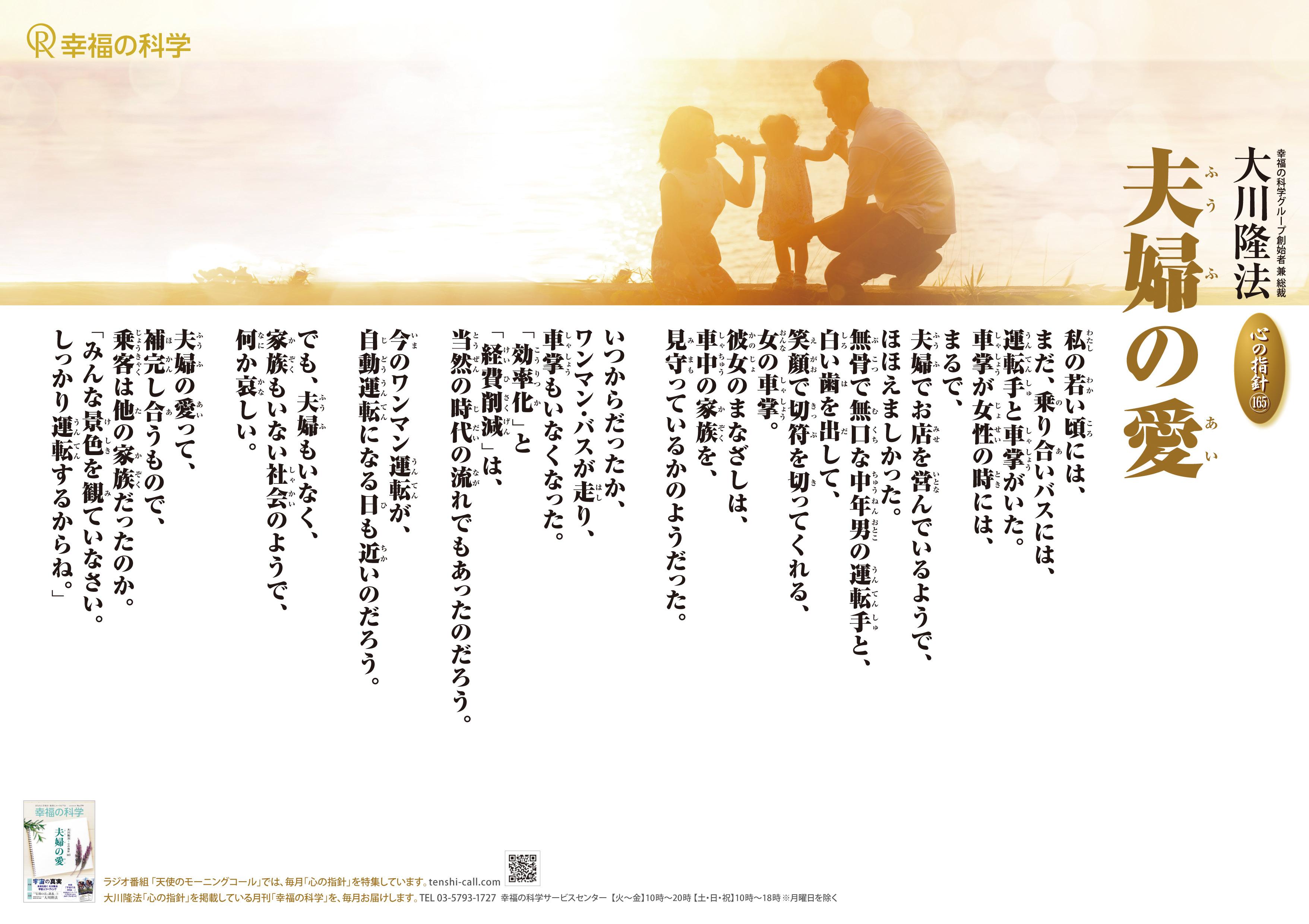 心の指針165「夫婦の愛」