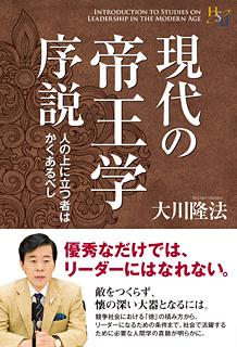 現代の帝王学序説