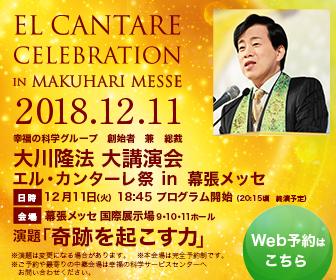大川隆法 エル・カンターレ祭2018大講演会(12/11幕張メッセ)特設サイト